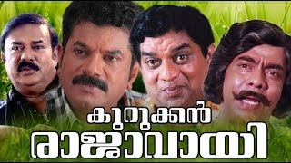 getlinkyoutube.com-Kurukkan Rajavayi Malayalam Full Movie