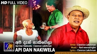 Api Dan Nakiwela - Clarence Lakshman | Official Music Video