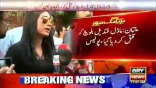 getlinkyoutube.com-Breaking News Model Qandeel Baloch Shot Dead In Multan