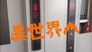 getlinkyoutube.com-エレベーターで異世界へ行く方法 検証