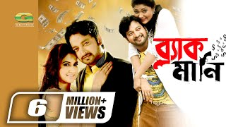 getlinkyoutube.com-Black Money (2015) | Full Movie | Saymon | Mousumi Hamid | Misa Sawdagar