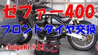 getlinkyoutube.com-ゼファー400 フロントタイヤ交換 バイクのフロントタイヤ交換