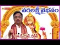 Story Of Charumathi - Sravana Sukravaram Friday - Varalakshmi Vratham - By Dr D.N.Deekshit HD
