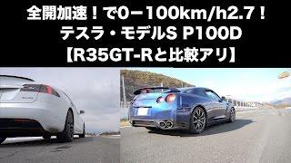 全開加速!0−100km/h2.7! テスラ・モデルS P100D【R35GT-Rと比較アリ】