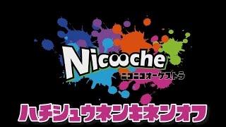 "getlinkyoutube.com-【オーケストラ 生演奏】みんなでSplatoonの曲を演奏してみた -☆ニコオケ☆8周年//NicoNico Orchestra Plays  ""Splatoon"" tunes"
