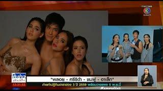 getlinkyoutube.com-ชมพู พลอย ศรีริต้า อาเล็ก ถ่ายปฏิทินช่อง 3 ปี 2559 - TKBT 20/10/58