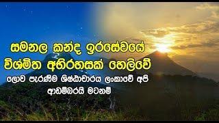 ශ්රී පාද අඩවියේ ඉරසේවය ගැන විශ්මිත අභිරහසක් හෙලිවේ   Amazing News Of Beautiful Sunrise Sri Pada