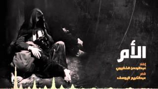 getlinkyoutube.com-الأم | عبدالرحمن الخضيري