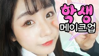 getlinkyoutube.com-학생 메이크업/10대 메이크업 Korean Teenage Makeup