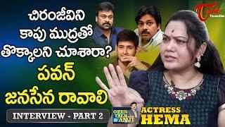 Actress Hema Exclusive Interview | Part 2 | Open Talk with Anji | #08 | Telugu Interviews