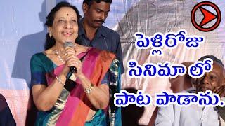 Pelliroju Movie Audio Launch : Jamuna's Song In Pelliroju Movie | Filmibeat Telugu