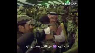 getlinkyoutube.com-لفتة ابوية من ولي العهد الامير محمد بن نايف