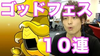 getlinkyoutube.com-パズドラ【ゴッドフェス】コスケがレアガチャ10連!