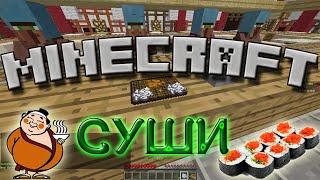 Собственный ресторан суши в Майнкрафте. Sushi Go Round, мини-игра в Minecraft, #6