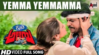 Rowdy Aliya| Yemma Yemmamma| Kannada Video Song | Shivarajkumar | Priyanka Trivedi