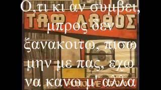 Ταυτισμενος Λαθος - Εγω συγγνωμη lyrics
