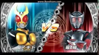 Kamen Rider Super Climax Heroes Agito vs Ryuki