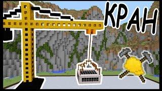 КРАН и АВТОЗАПРАВКА в майнкрафт !!! - БИТВА СТРОИТЕЛЕЙ #10 - Minecraft