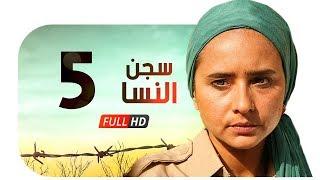 getlinkyoutube.com-مسلسل سجن النسا HD - الحلقة الخامسة ( 5 ) - نيللي كريم / درة / روبي - Segn El nesa Series Ep05