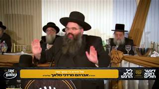 RCCS Boro Park Dinner - Rabbi Avrum Mordche Malach