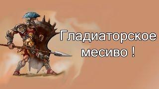 getlinkyoutube.com-Гладиаторское месиво ! ( GODS OF ARENA )