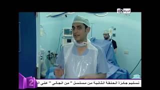 getlinkyoutube.com-برنامج بنات البلد - د.هاني نبيل - بالفيديوعملية شد الجلد المقدمة من قناة الحياة - Banat El-Balad