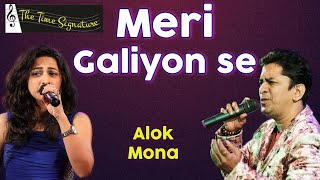 Meri Galiyon se Logon ki Yari Badh Gayi...by Mona Kamat & Alok Katdare