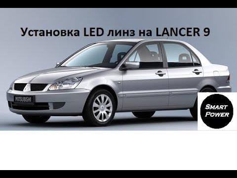 Установка Mini LED линз на Mitsubishi Lancer 9
