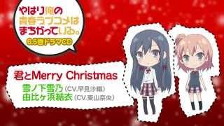getlinkyoutube.com-君とMerry Christmas (やはり俺の青春ラブコメはまちがっている。/俺ガイル)