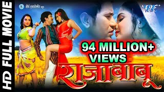 "getlinkyoutube.com-राजा बाबू || Raja Babu || Super Hit Full Bhojpuri Movie 2016 | Dinesh Lal Yadav ""Nirahua"", Aamrapali"