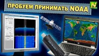 getlinkyoutube.com-[Natalex] Пробуем принимать метеоспутник NOAA...