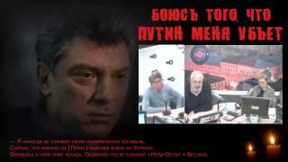 getlinkyoutube.com-Боюсь того, что Путин меня убьет - Борис Немцов. За 3 часа до смерти