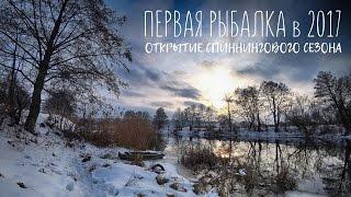 getlinkyoutube.com-Первая Рыбалка 2017. Удачное открытие спиннингового сезона!