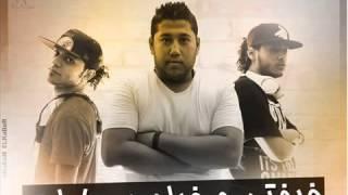getlinkyoutube.com-مهرجان فرحة التوني غناء الفيلو والسادات وفيفتي وحوده ناصر وتوزيع عمرو حاحا