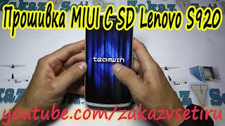 getlinkyoutube.com-Как прошить Lenovo S920 на MIUI C SD  Прошивка Сток Recovery на TWRP