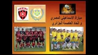 getlinkyoutube.com-خدنا الجزائر  رايح جاى ........ الاسماعيلى VS اتحاد العاصمة