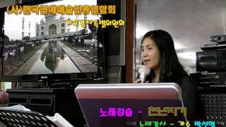 getlinkyoutube.com-천년지기/유진표(노래강사/박선영)한국연예협회,노래교실