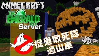 getlinkyoutube.com-【Minecraft】 The Emerald Isle - 捉鬼敢死隊過山車遊戲 [Ghostbusters Roller Coaster] with 嘉神,小黑,易拉架