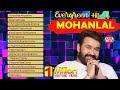 Hits Of Mohanlal | Malayalam Evergreen | Audio Jukebox