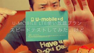 getlinkyoutube.com-U-mobile LTE使い放題プラン スピードテストしてみた…けど