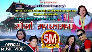 getlinkyoutube.com-Gorkha Manakamana | गोर्खा मनकामना हिट लोक दोहोरी गीत  | Biru Lama, Binita Gurung | Him Samjhauta