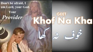 Khof Na Kha Na Ghabra - with Best Voice Quality Full Song - Urdu Hindi Masihi Geet