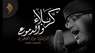 نزار القطري - كربلاء والدموع