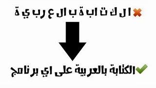 getlinkyoutube.com-الكتابة باللغة العربية فى جميع برامج المونتاج
