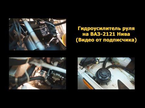 Гидроусилитель руля на ВАЗ-2121 Нива (Видео от подписчика)