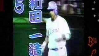 getlinkyoutube.com-2002/09/01 西武ライオンズ スタメン発表