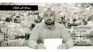 تشويش واضح | رسالة الى القائد