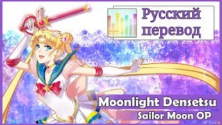 Sailor Moon - Moonlight Densetsu TV-size (rus) - S