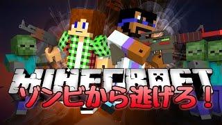 getlinkyoutube.com-【マインクラフト】ゾンビから逃げろ!(The Blocking Dead)