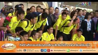 getlinkyoutube.com-เรื่องเล่าเช้านี้ ทัพช้างศึกหอบเหรียญทองซีเกมส์กลับถึงไทย แฟนคลับแห่รับแน่น(17 มิ.ย.58)